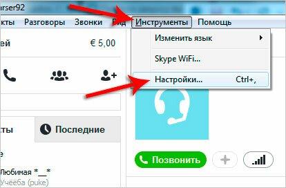 Как убрать рекламу форекс из скайпа торговая система форекс 2013
